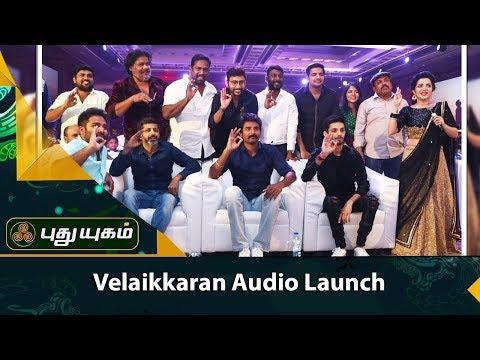 Velaikkaran - Audio Launch | Sivakarthikeyan | Nayanthara | Red Carpet | 10/12/2017