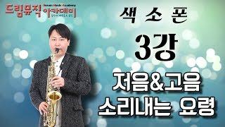 드림뮤직 색소폰 강의 3강 색소폰 저음 고음 소리내는 요령 Saxophone lesson