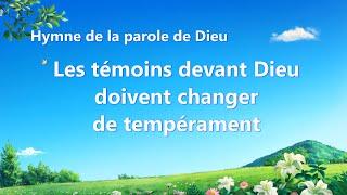 Cantique en français 2020 — Les témoins devant Dieu doivent changer de tempérament