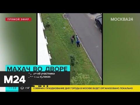 Водители подрались после ДТП на Сколковском шоссе - Москва 24
