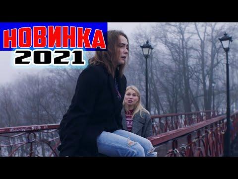 ФИЛЬМ сбивает с ног! НОВИНКА! СРОЧНО СМОТРЕТЬ! МАМА МОЕЙ ДОЧЕРИ Русские мелодрамы, фильмы HD - Видео онлайн