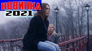 ФИЛЬМ сбивает с ног! НОВИНКА! СРОЧНО СМОТРЕТЬ! МАМА МОЕЙ ДОЧЕРИ Русские мелодрамы, фильмы HD
