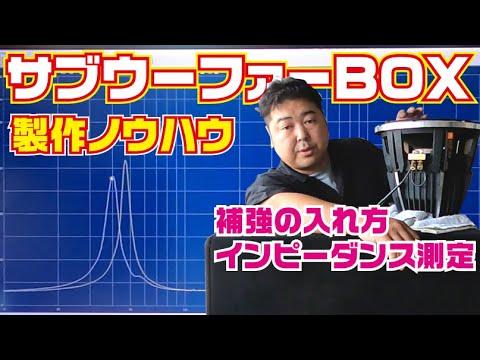 サブウーファーBOXは補強材が大事!【サブウーファー】【JBL】【ガレージショウエイ】【M&Mデザイン】【カーオーディオ】【高知】
