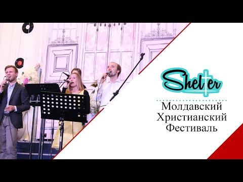 молдавская свадебная клипы