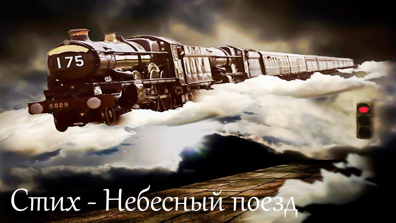 Стих поезд с моей любимой