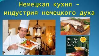 """Виртуальная книжная выставка """"Немецкая  кухня"""""""