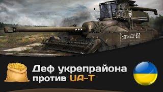 Битва за Укрепрайон - КОРМ2 vs UA-T