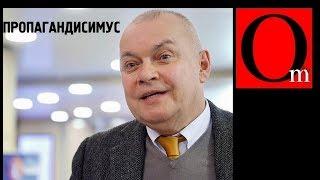 Пропагандисимус всея России Киселев дожил до пенсии