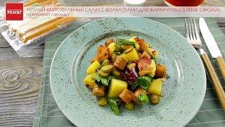 Теплый картофельный салат с Колбасками Prime Original