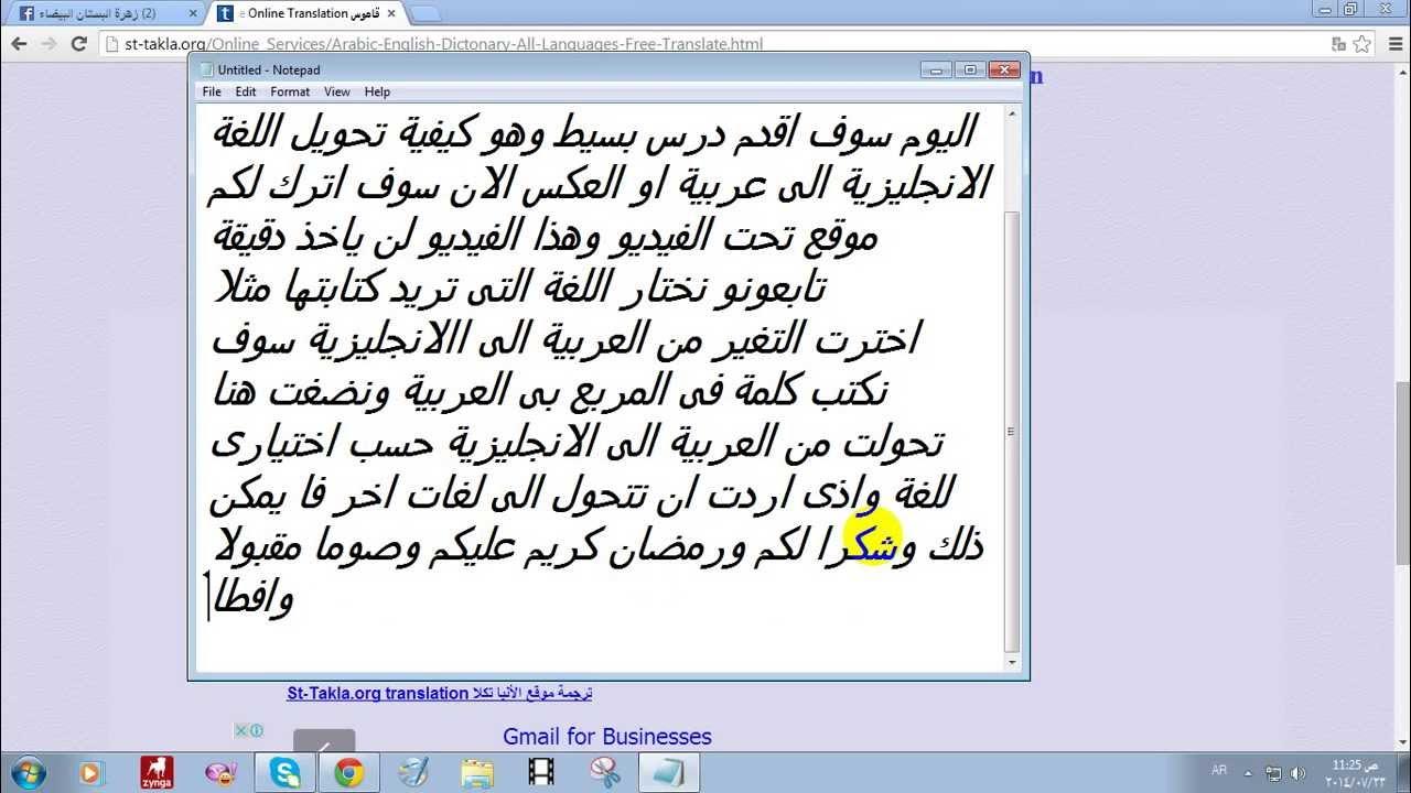 كيفية تحويل كلام من اللغة الانجليزية الى العربية او العكس Youtube