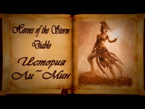 видео: История Ли Мин, чародейки[heroes of the storm&diablo3]