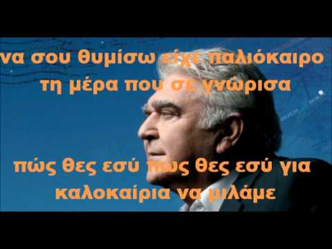 PASXALIS TERZIS PALIOKEROS KARAOKE BY NOULIS