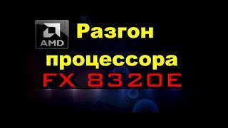 Разгон FX 8320E до 4.5 GHZ на материнской плате gigabyte ga-970a-ud3p (2019)