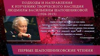 Первые Шапошниковские чтения (30.07.2017)