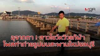 อุจาดตา ! สาวโชว์หวิวแก้ผ้า โพสท่าถ่ายรูปบนสะพานใหม่ชลบุรี