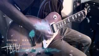 Repeat youtube video ブラック・ブレット ED - 「Tokohana」 (トコハナ) by Yanagi Nagi - Guitar Cover