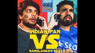 Indian Cricket Fan VS Bangladeshi Cricket Fan #INDvsBAN | Mauka Mauka (ODF)