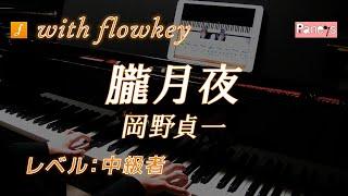 朧月夜(おぼろづきよ) / 岡野貞一