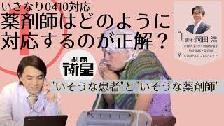 なりきり薬剤師の三面観察①【A面】~オンライン診療おすすめ編~