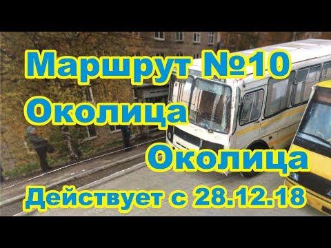 #Березники расписание Автобуса №10  Околица Околица #расписаниеавтобусаберезники