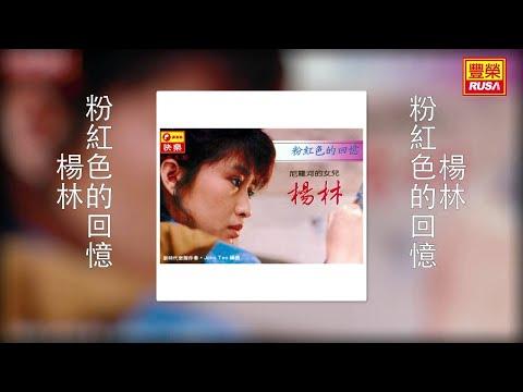 楊林 - 粉紅色的回憶 [Original Music Audio]