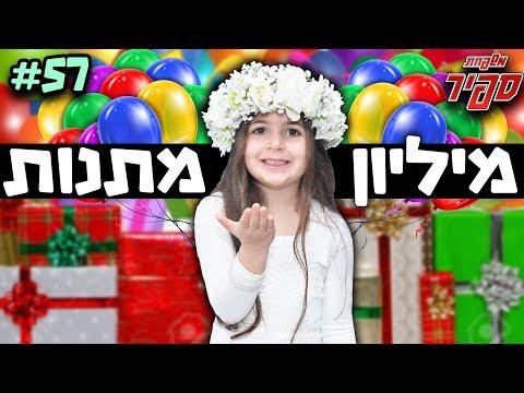 חוגגים יום הולדת לאלין ספיר