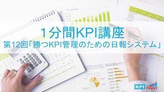 [1分間KPI講座] 第12回 勝つKPI管理のための日報システム