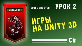 Уроки по Unity / Добавление космического корабля / Урок #2
