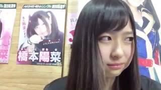 (AKB48チーム8 橋本陽菜)