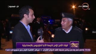 مساء dmc - قوات الأمن تؤمن كنيسة الأنبا أنطونيوس بالإسماعيلية