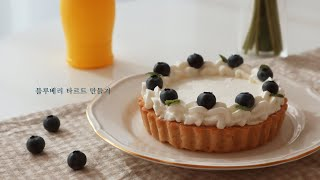 블루베리 크림치즈 타르트 만들기 Blueberry cr…