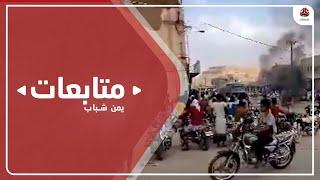 تطورات الاحتجاجات المنددة بالوضع المعيشي في وادي وساحل حضرموت
