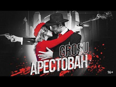 GROSU - АРЕСТОВАН