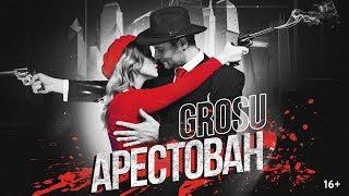 Смотреть клип Grosu - Арестован