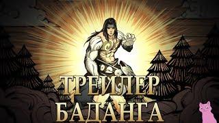 ТРЕЙЛЕР БАДАНГА НА РУССКОМ!