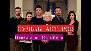 Невеста из Стамбула сериал СУДЬБЫ АКТЕРОВ