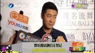 """20150601 娱乐乐翻天 任重暧昧回应与林心如绯闻情 称""""我是很认真的"""""""