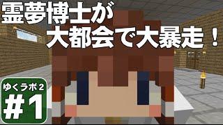 【Minecraft】ゆくラボ2~大都会でリケジョ無双~ Part1【ゆっくり…