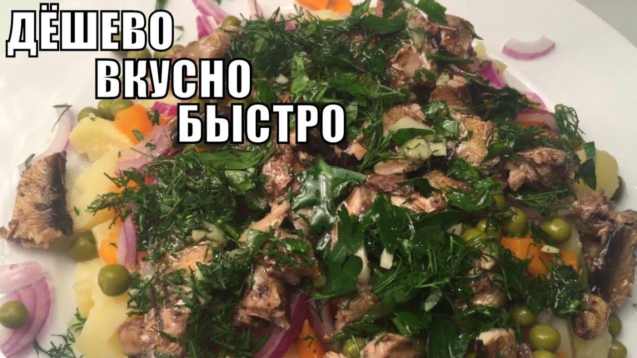 Фантастический Овощной салат со ШПРОТАМИ