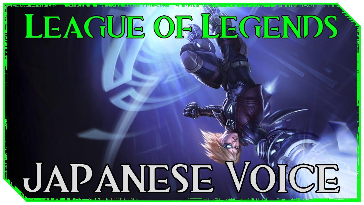 League Of Legends Japanese