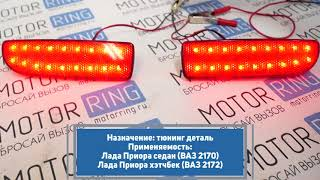 катафоты диодные в задний бампер Лада Приора седан, хэтчбек  MotoRRing.ru