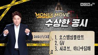 [나우경제TV] 변영인의 수상한 공시: 오스템임플란트,…