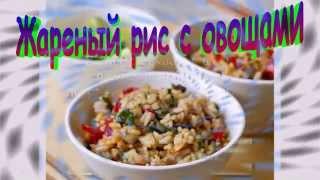 Жареный Рис с Овощами Рецепт