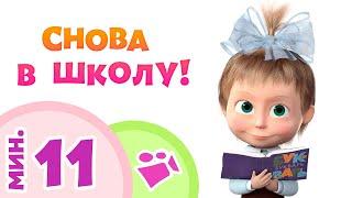 СНОВА В ШКОЛУ! 📚 Сборник песенок из мультфильма Маша и Медведь 🎵
