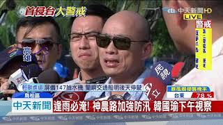 20190717中天新聞 上任首颱風! 韓國瑜視察可能淹水區