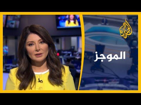 موجز الأخبار - الواحدة ظهرا (2/7/2020)  - نشر قبل 4 ساعة