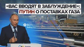 «Я ей — одно она мне — другое» Путину пришлось дважды отвечать на вопрос о поставках газа