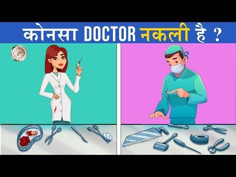 7 Jasoosi paheliyan | Konsa Doctor Nakli Hai ? | Riddles in hindi | Logical MasterJi
