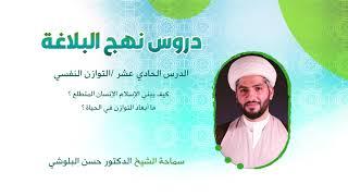 الدرس الحادي عشر|  التوازن النفسي | الشيخ الدكتور حسن البلوشي
