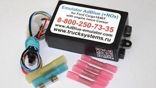 Эмулятор AdBlue мочевины для грузовиков Форд Карго 1846Т. Emulator AdBlue for Ford Cargo 1846T.(http://www.trucksystems.ru/index.php/emulyatory-adblue Высококачественный эмулятор AdBlue для отключения мочевины и датчика кислорода..., 2016-05-12T08:06:20.000Z)
